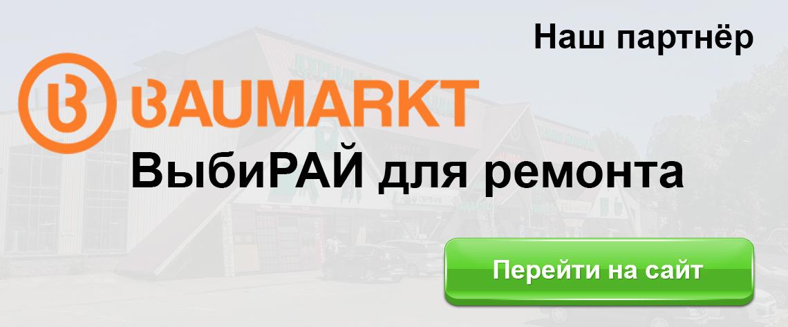 Banner-baumarkt-2