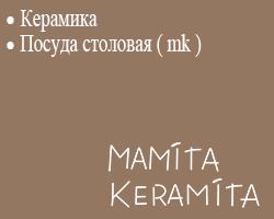 Керамика - Mamita Keramita