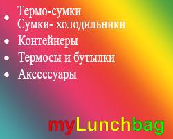 Обед с собой - MyLunchBag