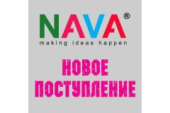 Новое поступление NAVA