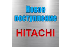 Новое поступление HITACHI